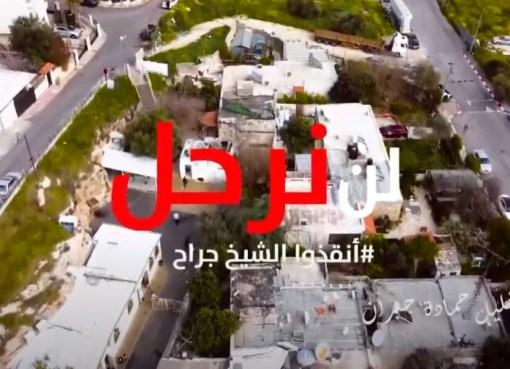 لن نرحل – ضيفة الحلقة مريم الغاوي صاحبة المنزل الذي استولى عليه المستوطنون اليهود في حي الشيخ جراح