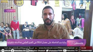 سارة جبر الحاصلة على معدل 98.4% في الفرع العلمي في محافظة قلقيلية