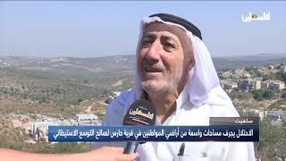 سلفيت: الاحتلال يجرف مساحات واسعة من أراضي المواطنين في قرية حارس لصالح التوسع الاستيطاني