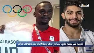 الرياضيون العرب يرفضون التطبيع… لاعب لبناني ينسحب من بطولة بلغاريا لتجنب مواجة لاعب اسرائيلي