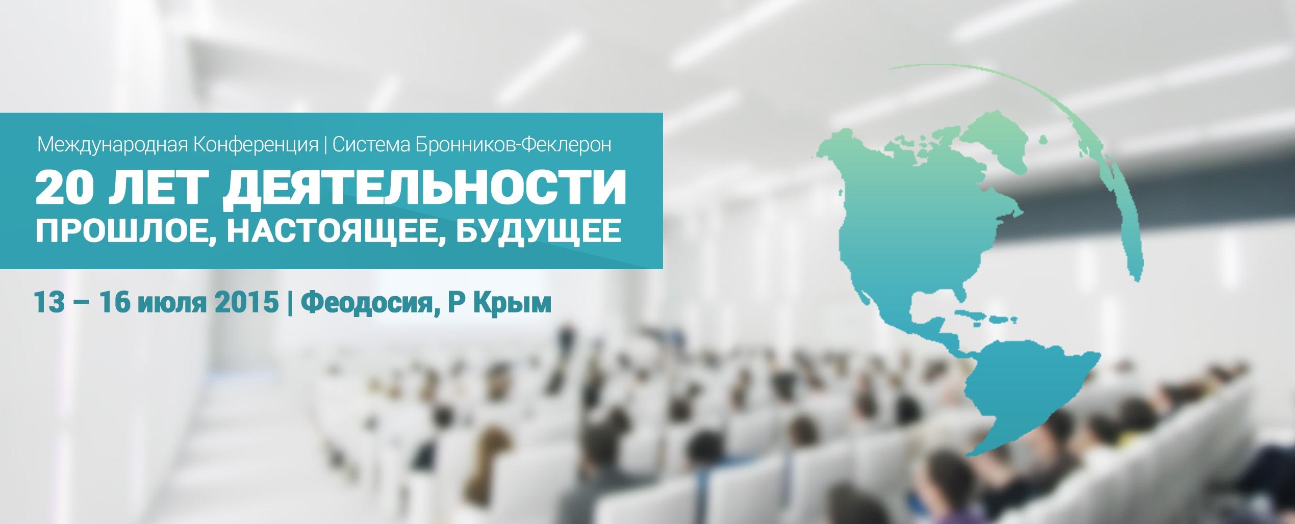 Конференция в Феодосии 2015