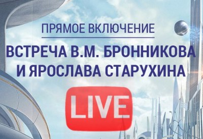 Онлайн В.М. Бронников и Ярослав Старухин