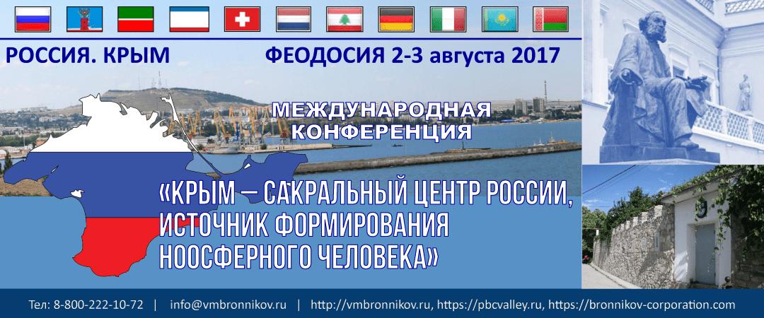 Конференция «Крым – сакральный центр России и источник формирования ноосферного человека»