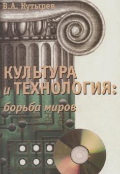 Культура и технология
