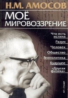 Амосов - Мировоззрение