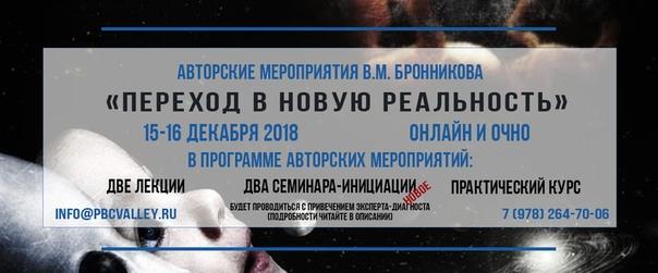 Авторские мероприятия 15 — 16 декабря 2018 года «Переход в Новую Реальность».