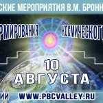 СЕМИНАР №1 «Психология космического человека»