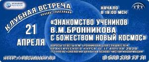 Баннер 21.04.2020 клубные встречи
