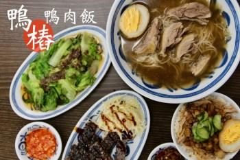 [新北]永和鴨肉推薦 永安市場站鴨樁鴨肉飯 冬天就是要吃當歸鴨