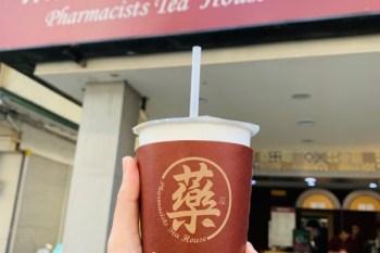 台南飲料推薦-藥師的私房紅茶 美術館附近排隊人氣必喝手搖 茶濃不澀無糖好喝
