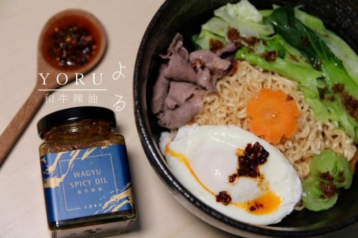 網購宅配/廚房佐料拌麵沾醬辣油推薦 Yoru-よる餐廳自製和牛辣油 料理白癡的法寶神器