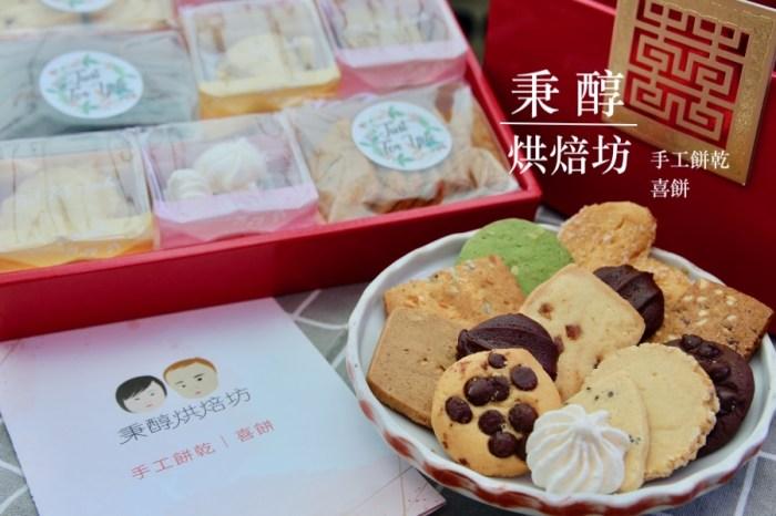 台南喜餅推薦 秉醇烘焙坊-手工餅乾專賣店 婚禮小物、彌月禮盒 少糖少油 內行人好吃推薦
