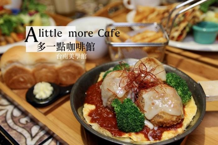 台南市政府早午餐推薦 多一點咖啡館-台南美學館 自製手工吐司超澎湃brunch