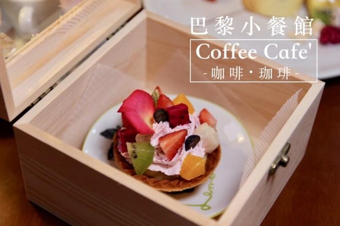 台南中西區咖啡館推薦Coffee Cafe'咖啡珈琲巴黎小餐館 搬家後新址開箱