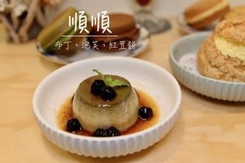 台南下午茶推薦 順順點心 布丁泡芙紅豆餅 辦公室外送甜點 好吃的脆皮泡芙、鮮奶吐司