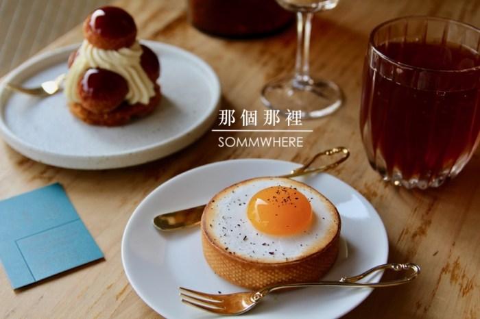 台南永康甜點推薦 那個那裡Sommwhere 侍酒師精選葡萄酒 解饞小食與法式甜點