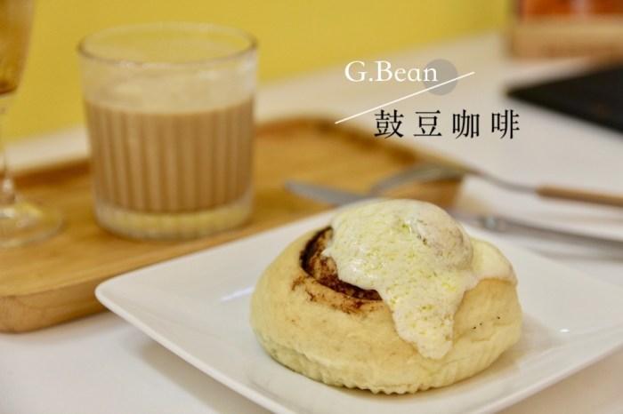 台南咖啡推薦-鼓豆咖啡新天地三樓 經典美式肉桂捲、日式點滴法手沖咖啡