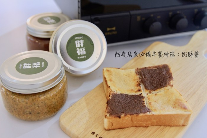 宅配奶酥「胖福」防疫居家早餐必備可可奶酥抹醬+香蒜醬|台南宵夜推薦|深夜甜點布丁|日式炒麵