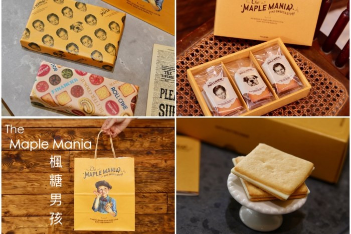 【The Maple Mania楓糖男孩】日本甜點人氣伴手禮來台拉~A11快閃店9/1~9/30 台北外帶美食|中秋節禮盒|防疫美食 |宅配美食
