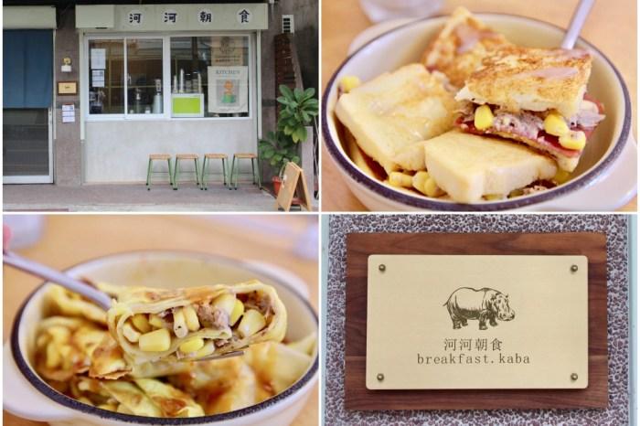 台南東區早餐推薦「河河朝食」自製脆皮粉漿蛋餅 熱煎法式吐司、日式脆皮貝果