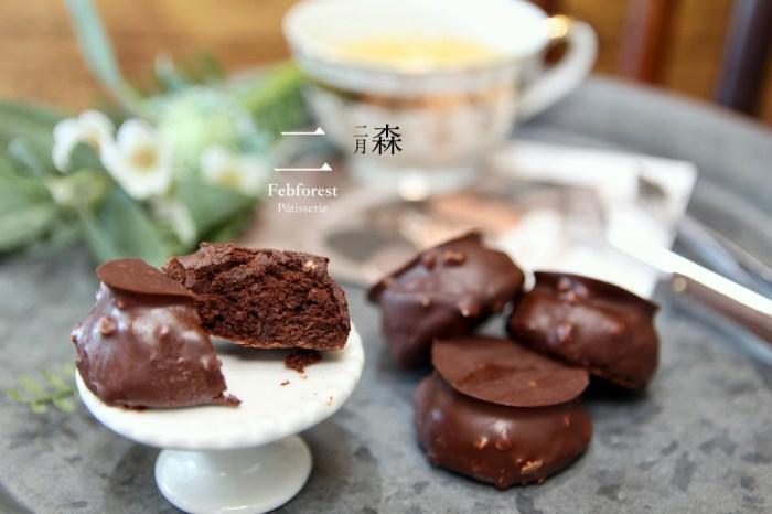 台中伴手禮推薦【二月森甜點工作室】有溫度的手工喜餅 三倍濃巧克力蛋糕超驚艷!