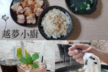 [台南]北區 CP值頗高香酥烤乳豬套餐|越南牛肉河粉|涼拌青木瓜好爽口~ 越夢小廚 越式料理