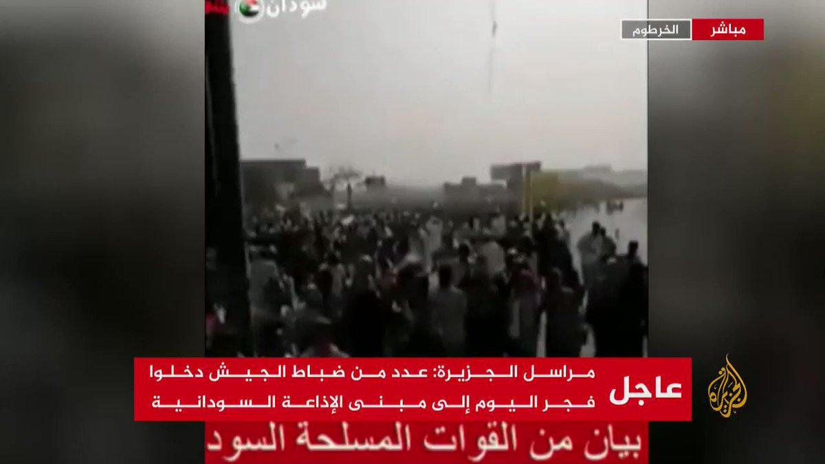 السودان اعتقال عثمان طه Baaz