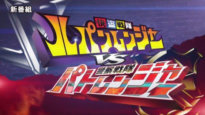 vyHkRl bp2DUWg z Kaitou Sentai Lupinranger VS Keisatsu Sentai Patranger Cast Revealed