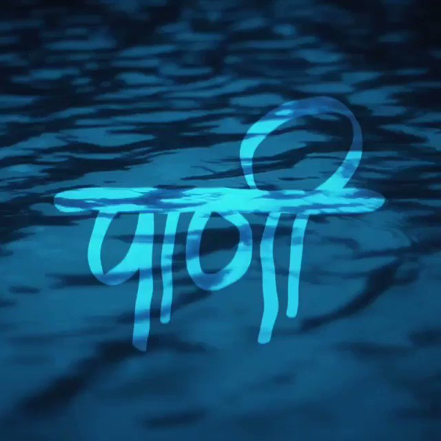 This is what I had envisioned when starting @PurplePebblePic...A platform for good stories & new talent. #Paani is special because it's based on a true story & deals with a very topical issue.Welcome aboard @adinathkothare & team...let's create something special together!#Marathi