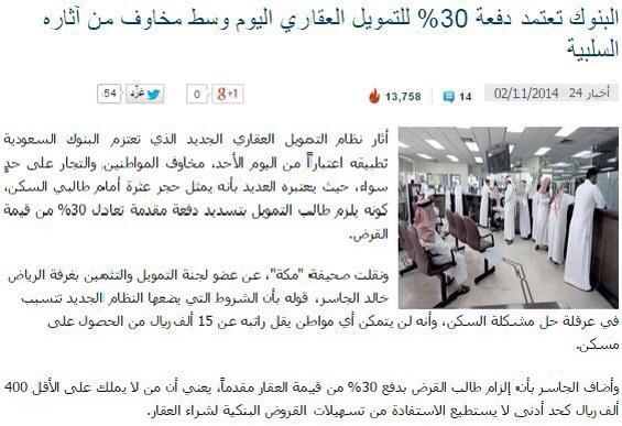 هاشتاق السعودية On Twitter لا تمويل عقاري بدون دفعة البنوك