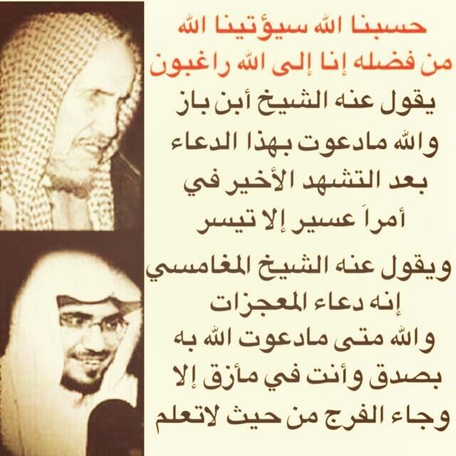ساره On Twitter Mashhor حسبنا الله سيؤتينا الله من فضله