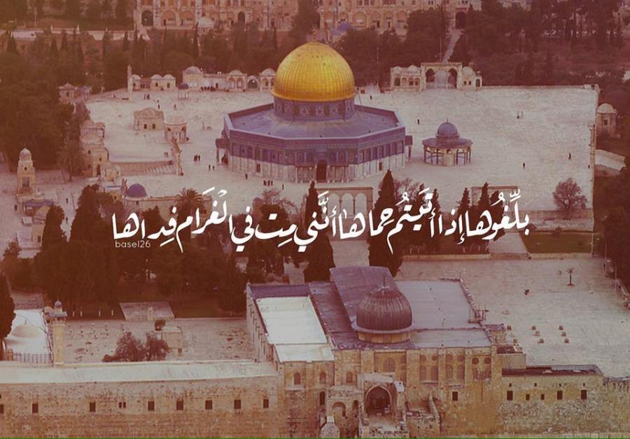 عاصفةالحزمدودو Su Twitter اللهم حرر المسجد الأقصى من دنس