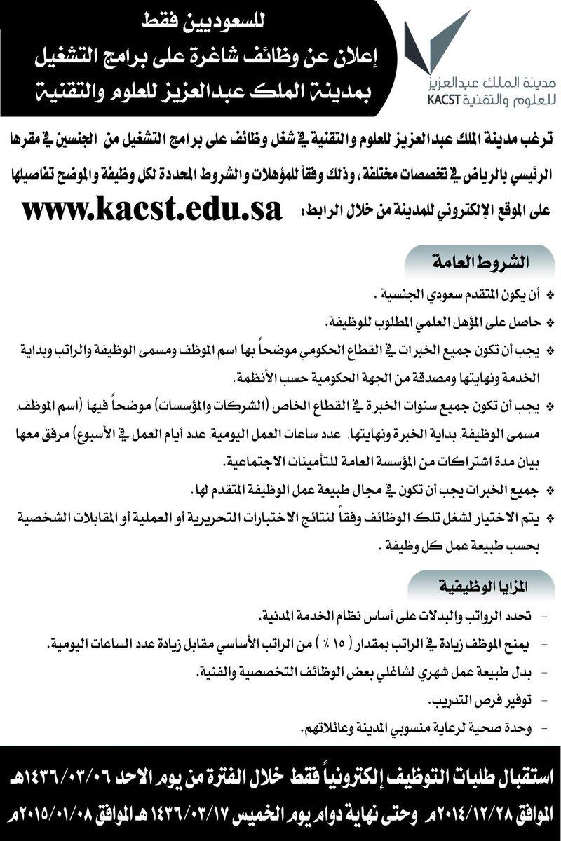 Kacst Sur Twitter تعلن مدينة الملك عبدالعزيز للعلوم والتقنية عن