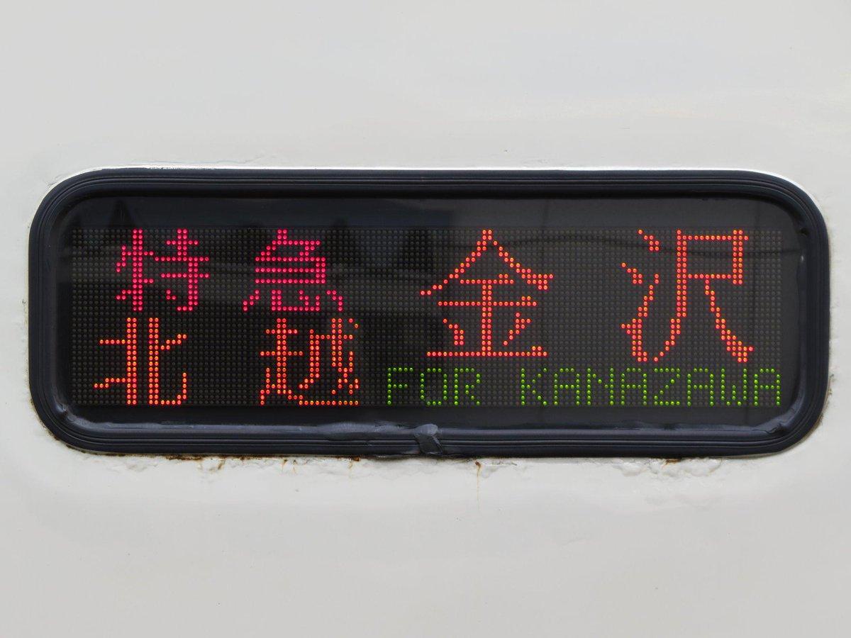 test ツイッターメディア - 特急北越|金沢[485系更新車] (JR東日本:信越本線/JR西日本:北陸本線)  https://t.co/RfZJG0OG2T