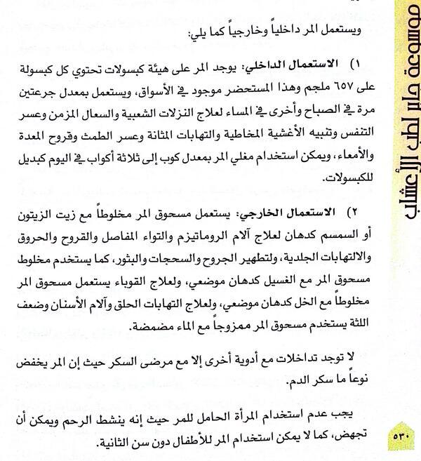 أد جابر القحطاني On Twitter استعمالات المر Httptco