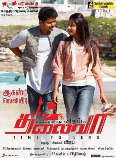 hindi dubbed movies of vijay - Thalaivaa: The Leader poster