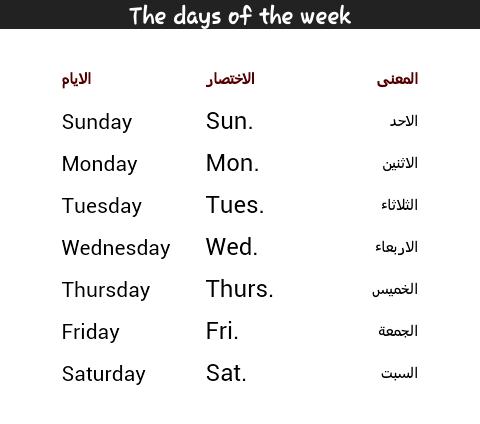 قواعدللغة الانجليزيه On Twitter The Days Of The Week قائمة ايام