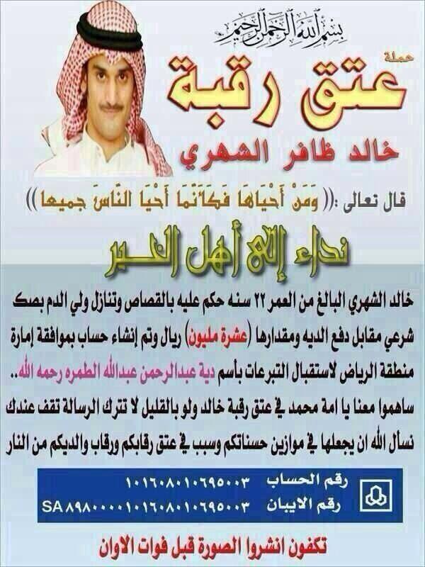 الوسم حملةعتقرقبةخالدظافرالشهري على تويتر