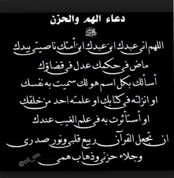 ام احمد Ar Twitter دعاء الهم والحزن اللهم إني عبدك إبن