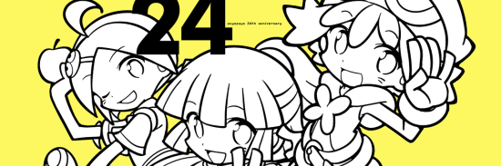 Puyo Puyo 24th Anniversary by Nino