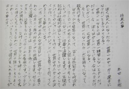 「イチロー 卒業文集」の画像検索結果