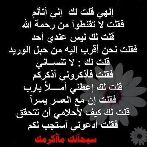 جرحتيني يادنيا On Twitter انت تريد وانا اريد والله يفعل مايريد