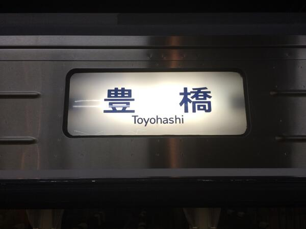test ツイッターメディア - 普通豊橋行き 373系 (JR東海・東海道線) https://t.co/1zbwYlXFZ2