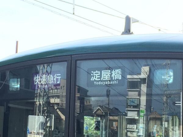 test ツイッターメディア - 快速急行淀屋橋行き 9000系 (京阪電車) https://t.co/6BmKHM0rwV
