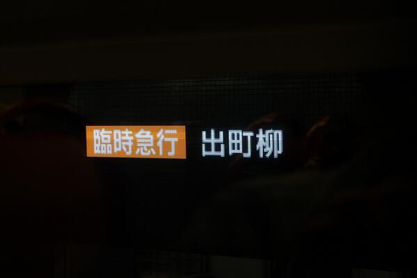 test ツイッターメディア - 臨時急行出町柳行き 3000系 (京阪電車) https://t.co/OtZFn0GCpk