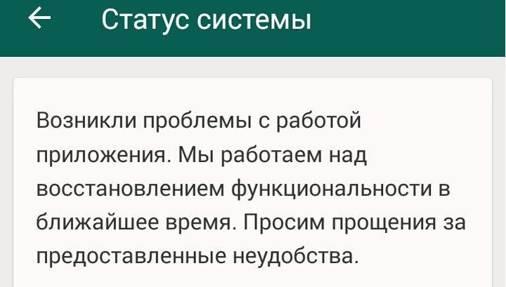 Работа мессенджера WhatsApp восстановлена после сбоя