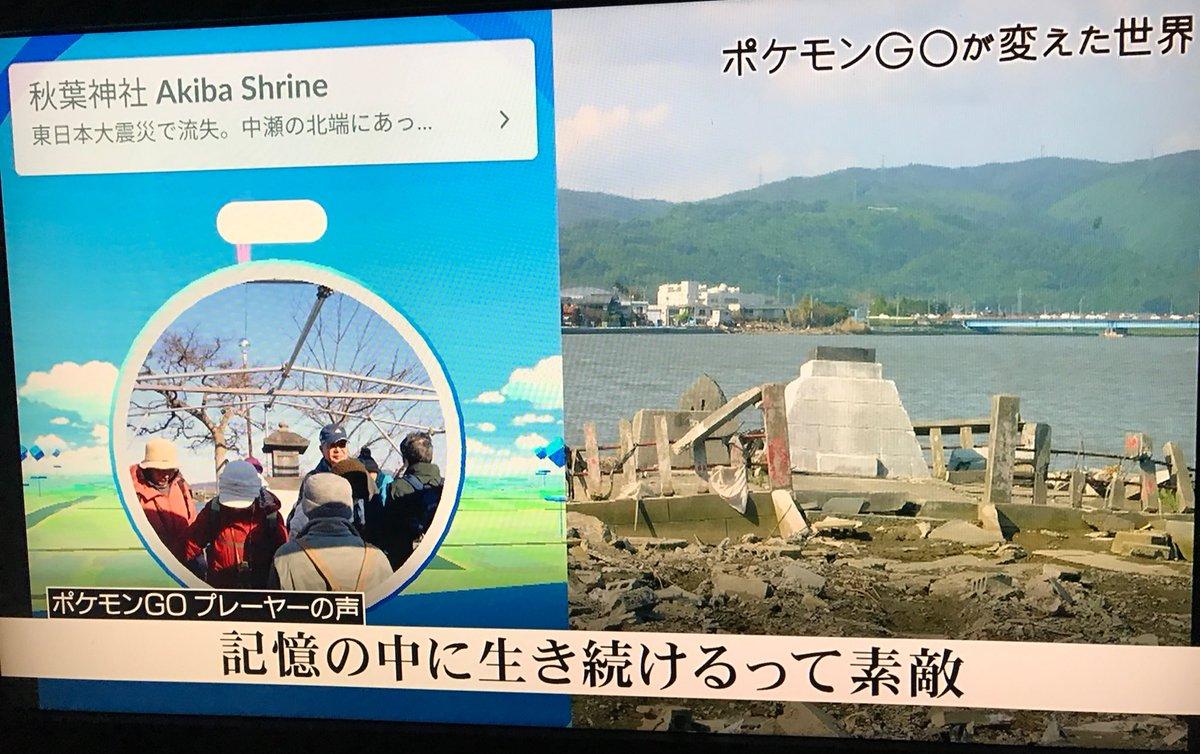 ポケモンgo】フジテレビ『ポケモンgoが変えた世界』放送内容まとめ!新