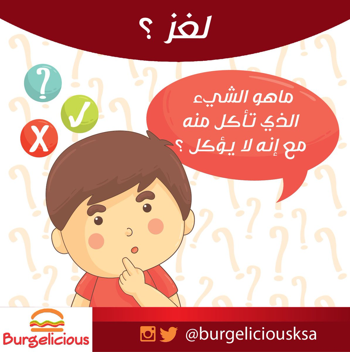 Burgelicious On Twitter ايش هو الشي اللي تاكل منه مع انه