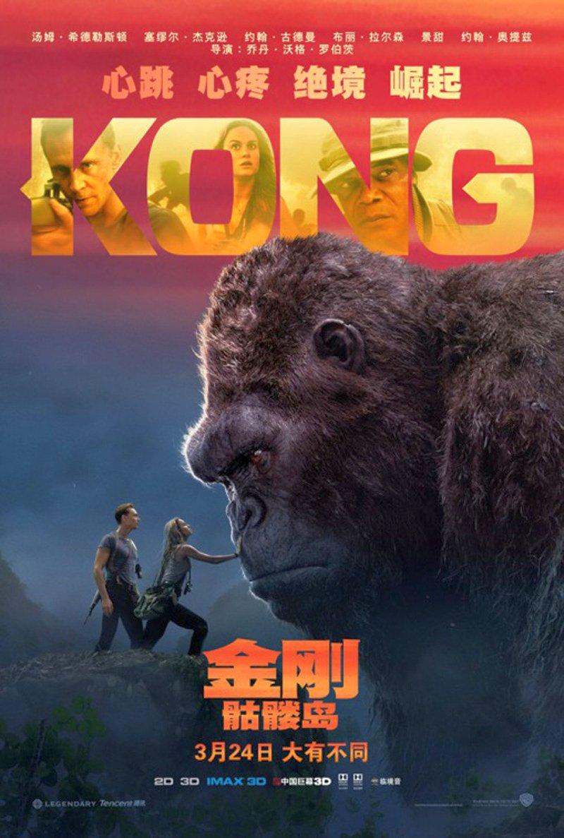 Kong: Skull Island International Poster