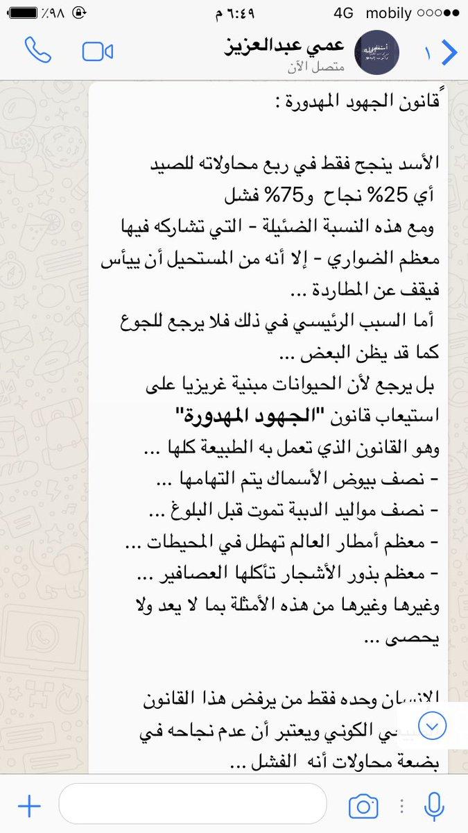 المحامي ثامر السكاكر On Twitter د عبدالعزيز السكاكر أرسل لي مقال